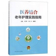 医养结合老年护理实践指南_于卫华,戴夫,潘爱红主编_2018年