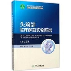 头颈部临床解剖实物图谱  第2版_李玉泉,王玉海总主编_2017年(彩图)