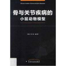骨与关节疾病的小鼠动物模型_陈棣,金红婷主编_2017年
