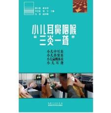 """小儿耳鼻咽喉""""三炎一聋""""_郭玉德主编_2014年(超清)"""