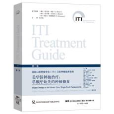 口腔种植临床指南 第一卷 美学区种植治疗 单颗牙缺失的种植修复_宿玉成译_2019年(彩图)