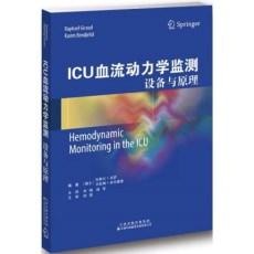 ICU血流动力学监测 设备与原理_(瑞)拉斐尔·吉罗编著 李刚主译_2018年