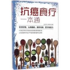 抗癌食疗一本通_姚定泉,何智敏著_2017年(彩图)