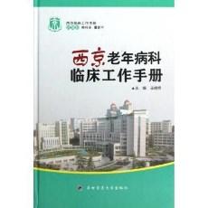 西京老年病科临床工作手册_王晓明主编_2012年