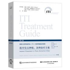 口腔种植临床指南 第三卷  拔牙位点种植  各种治疗方案_宿玉成译_2019年(彩图)