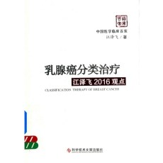 乳腺癌分类治疗 江泽飞2016观点_江泽飞著_2017年