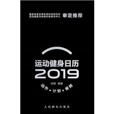 运动健身日历(2019)闫琪编著_2018年(超清彩图)