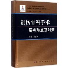 创伤骨科手术要点难点及对策_刘国辉主编_2017年(彩图)