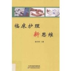 临床护理新思维_徐姝一编著_2018年