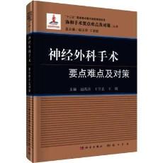 神经外科手术要点难点及对策_赵洪洋 王任直 王硕主编_2018年(黑白)