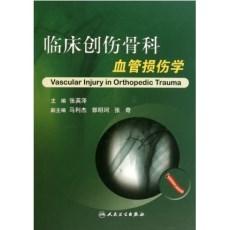 临床创伤骨科 血管损伤学_张英泽主编_2011年(彩图)