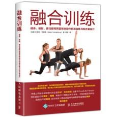融合训练 健身、瑜伽、普拉提和芭蕾形体动作的混合练习和方案设计_(加)海伦·范德堡著 梁妍译_2018年(超清彩图)