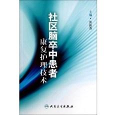 社区脑卒中患者康复护理技术_张振香主编_2014年