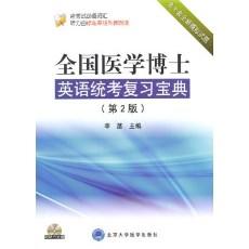 全国医学博士英语统考复习宝典 第2版_李菡主编_2014年