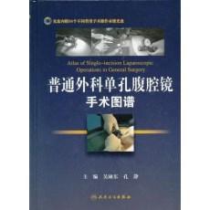 普通外科单孔腹腔镜手术图谱_吴硕东主编_2012年(彩图)