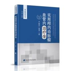 实用颅内动脉瘤血管内治疗学_段传志 何旭英主编_2017年