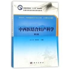 中西医结合妇产科学_第3版_王小云,黄健玲主编_2018年