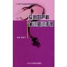 实用妇产科门诊急诊手册_廖秦平主编_2009年