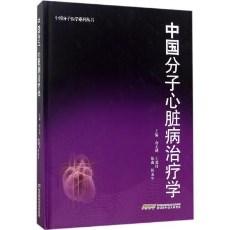 中国分子心脏病治疗学_余元勋主编_2017年