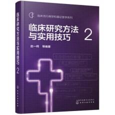 临床研究方法与实用技巧 2_赵一鸣编著_2019年