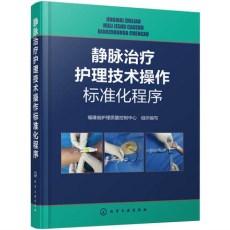 静脉治疗护理技术操作标准化程序_福建省护理质量控制中心组织编写_2017年(彩图超清)