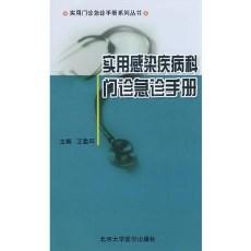 实用感染疾病科门诊急诊手册_王勤环主编_2008年