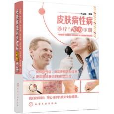 皮肤病性病诊疗与处方手册_林立航主编_2017年(超清)