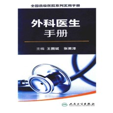 外科医生手册_全国县级医院系列实用手册_王国斌主编_2017年