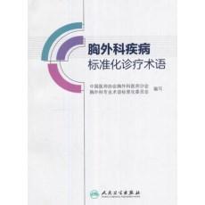 胸外科疾病标准化诊疗术语_中国医师协会胸外科医师分会编_2017年