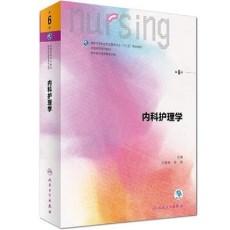 内科护理学  第6版_尤黎明,吴瑛主编_2017年