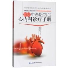 简明中西医结合心内科诊疗手册_郑伯仁,张统文主编_2017年(超清)