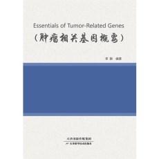 肿瘤相关基因概要(英文版)_李翀编著_2017年(超清)
