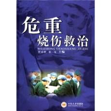 危重烧伤救治_罗成群,彭浩主编_2011年