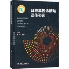 耳聋基因诊断与遗传咨询_戴朴 袁永一主编_2017年(彩图)