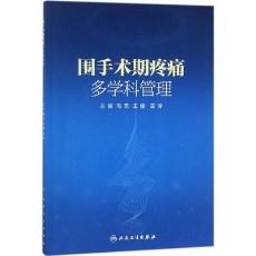围手术期疼痛多学科管理_冯艺 王俊 王泠主编_2018年