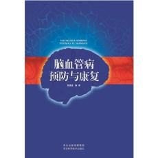 脑血管病预防与康复_焦建雄编_2013年(超清)
