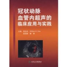 冠状动脉血管内超声的临床应用与实践_周玉杰编著_2008年
