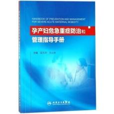 孕产妇危急重症防治和管理指导手册_吴久玲 王山米主编_2018年