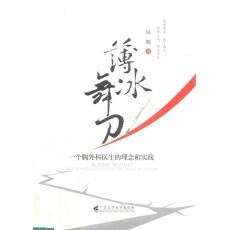 薄冰舞刀 一个胸外科医生的理念和实践_吴旭著_2018年