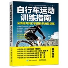 自行车运动训练指南  全面提升骑行表现的系统性训练(美)香农·沙凡铎著 张建译_2018年(超清)