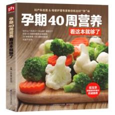 孕期40周营养看这本就够了_许鼓,曹伟,贾会云主编_2014年(彩图)