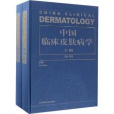 中国临床皮肤病学 第2版 上下册_赵辨主编_2017年(彩图)