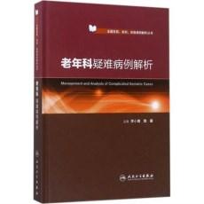 老年科疑难病例解析_李小鹰 樊瑾主编_2017年