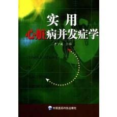 实用心脏病并发症学_李少波主编_2006年