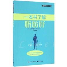 一本书了解脂肪肝_(日)栗原毅著 若生凯译_2016年