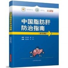 中国脂肪肝防治指南  科普版_范建高,庄辉主编_2015年(彩图)