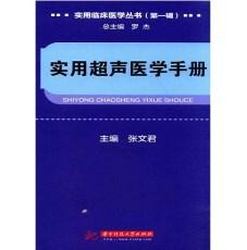 实用临床医学丛书 实用超声医学手册_张文君主编_2015年