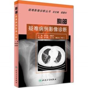 胸部疑难病例影像诊断_曾庆思 赵振军主编_2018年(彩图)