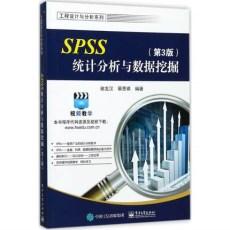 SPSS统计分析与数据挖掘 第3版_谢龙汉 蔡思祺编著_2017年
