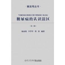糖尿病的认识误区(第二版)_杨叔禹编著_2015年